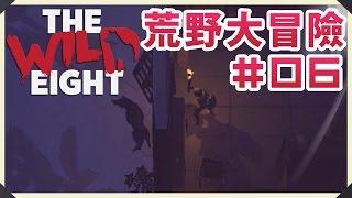 getlinkyoutube.com-The Wild Eight - 荒野大冒險 #6 我唔係小紅帽啊! 灰狼唔好啦QQ