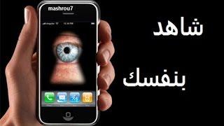 getlinkyoutube.com-الشرح 944 : خطير | كيف تفتح كاميرا هاتف اي شخص مباشرة و الاستماع اليه و معرفة مكانه