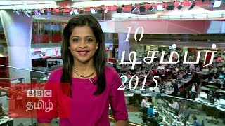 BBC TAMIL TV NEWS BULLETIN 10 DECEMBER 2015 பிபிசி தமிழ் தொலைக்காட்சி செய்திகள் - 10 டிசம்பர் 2015