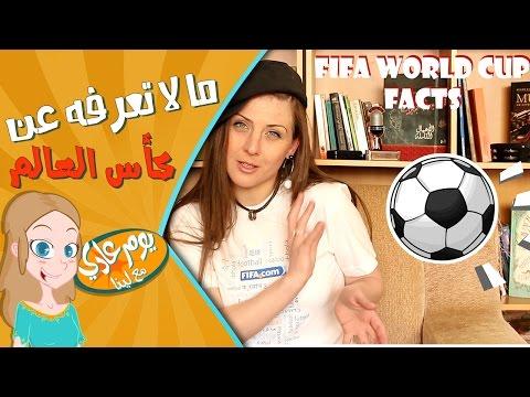 ما لا تعرفه عن كأس العالم - يوم عادي مع لينا - World Cup Facts