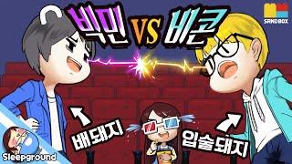 getlinkyoutube.com-비빅의 장난!! [잠뜰이와 친구들의 일상: 빅민 VS 비콘] - Bigmin VS Bicon - [잠뜰]