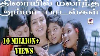 அம்மா சென்டிமென்ட் பாடல்கள்-Amma Sentiment Padalgal Super Hit Tamil Seleted Full H D Video Song