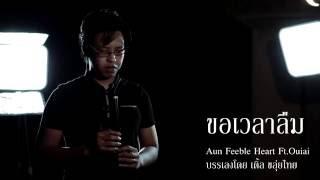 getlinkyoutube.com-ขอเวลาลืม บรรเลงขลุ่ย By thePC (เติ้ล ขลุ่ยไทย)
