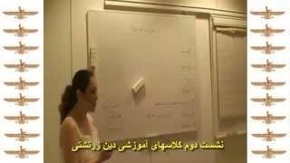 getlinkyoutube.com-دومین نشست کلاسهای آموزشی دین  زرتشتی