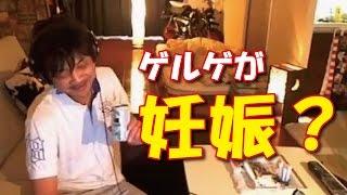 getlinkyoutube.com-【ウナちゃんマン】 ゲルゲが妊娠?(ニコ生)
