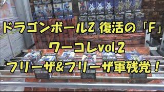getlinkyoutube.com-UFOキャッチャー~ドラゴンボールZ 復活の「F」ワーコレvol.2~
