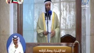 getlinkyoutube.com-سمو أمير البلاد يؤدي صلاة الجمعة فى المسجد الكبير 2015/7/3