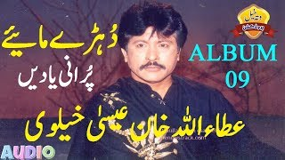 Attaullah Khan Esakhelvi  Dohre Maiay  Album 09  Old Is Gold  Porani Yaden  Wattakhel Production