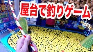 getlinkyoutube.com-屋台の釣りゲームで巨大ぬいぐるみゲットに挑戦!