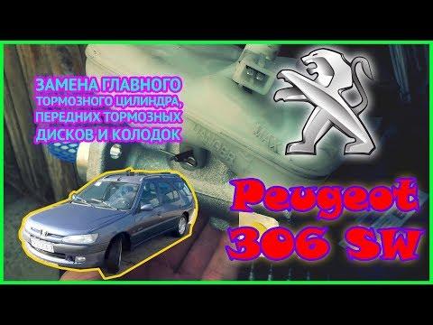 Peugeot 306 SW | Замена главного тормозного цилиндра, передних тормозных дисков и колодок