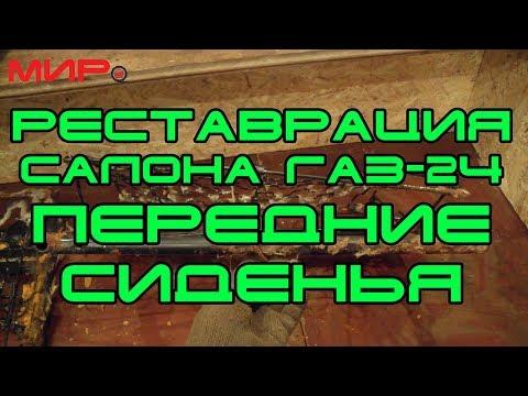 Реставрация салона ГАЗ-24 (передние сиденья, пауза в реставрации!)?Вольга Всеславьевна?МИРовой влог