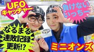 getlinkyoutube.com-【UFOキャッチャー】連敗記録が更新中! なるまる勝てるのか!?【ボンボンTV】