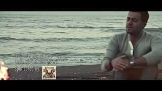 getlinkyoutube.com-Reza Shiri - Cheghadr Zood Raft OFFICIAL VIDEO HD