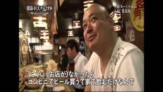 getlinkyoutube.com-大阪駅前、新梅田食堂街 【サラリーマン居酒屋 大阪屋】