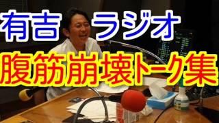 getlinkyoutube.com-有吉ラジオ サンドリ 腹筋崩壊トーク集