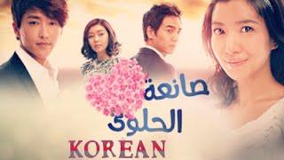 3You are so pretty, Episode 23_ صانعة الحلوى، حلقة
