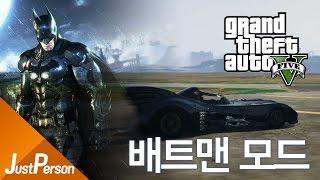 getlinkyoutube.com-「저펄 GTA5 배트맨모드! 영화의 배트모빌을 완벽재현??