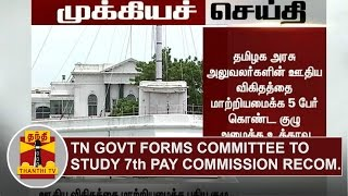 getlinkyoutube.com-BREAKING | TN Govt forms 5 Member Committee to study 7th Pay Commission Recommendations | Thanthi TV