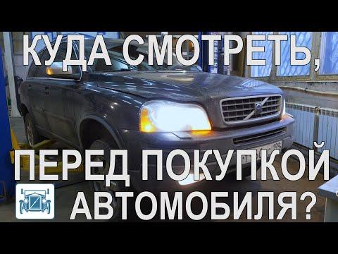 Где находится пыльник рулевой рейки в Вольво S90