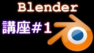 【Blender】3Dテキストが散らばるアニメーションを解説しながら作成していきます。講座#1