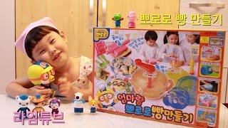 엄마랑 뽀로로 빵 만들기 요리 장난감 놀이 Toys/Pororo Bread Maker/Cooking Review 라임튜브