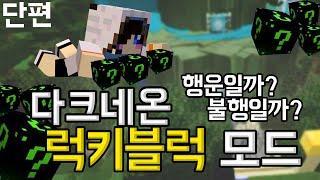 행운일까 불행일까? 마크 다크네온럭키블럭 모드! [양띵TV눈꽃]Minecraft lucky block dark neon mod