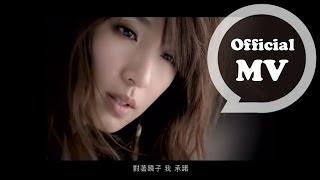getlinkyoutube.com-田馥甄 Hebe Tien [寂寞寂寞就好 Leave Me Alone] Official MV