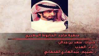 getlinkyoutube.com-منقية ماجد الحابوط كلمات عبدالله المشيعلي أداء العذب جديد وحصري 2014