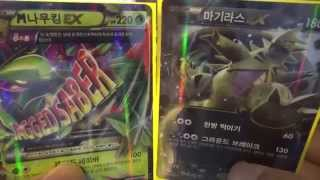 getlinkyoutube.com-포켓몬 카드 밴디트링 박스 개봉! EX다! 포켓몬카드 개봉기 (Bandit Ring)