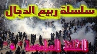 getlinkyoutube.com-سلسلة ربيع الدجال - الحلقة السادسة - مخططات الثورات العربية قبل الثورة بسنوات
