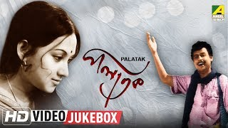 Palatak | Bengali Film Songs | Video Jukebox | Anup Kumar | Sandhya Roy