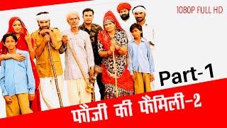 "Rajasthani Film ""Fauji ki family-2"" Full Comedy  Movies|Prakash Gandhi| Part-1 -1080p Full HD"