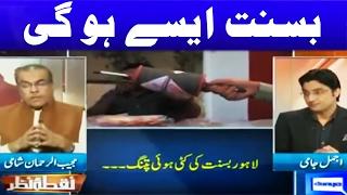 Basant Kese Ho Gi? Nuqta e Nazar - 8 February 2017 - Dunya News