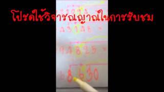 getlinkyoutube.com-สูตรหวยเด็ด เลขวิ่ง 3 ตัวตรง