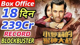 Bajrangi Bhaijaan 18th Day Box Office Collection In CHINA | Salman Khan