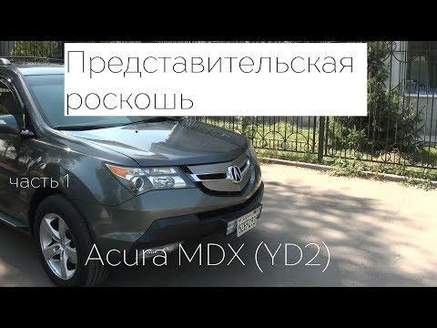Представительская роскошь. Acura MDX YD2