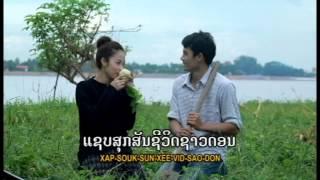 getlinkyoutube.com-ຄອຍນ້ອງຢູ່ດອນທຽນ Khoi Nong You Done Thien คอยน้องอยู่ดอนเทียน