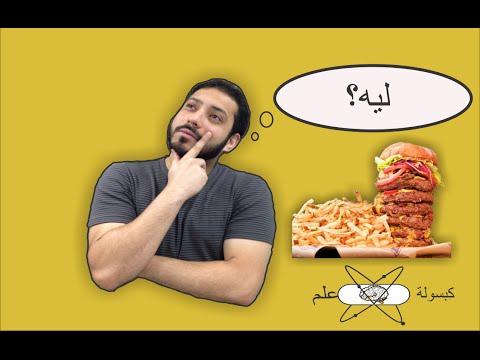 ليه بنحب ناكل الأكل إللي بيتخن!! هل هي مؤامرة؟ why do we love Junk food