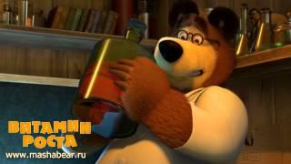 getlinkyoutube.com-Маша и Медведь - Витамин роста (Трейлер)