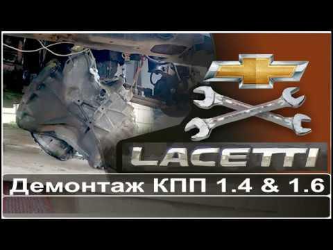 Демонтаж коробки передач (МКПП) Chevrolet Lacetti Nubira