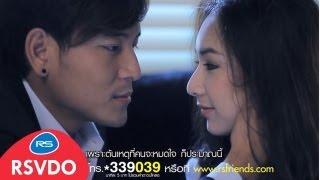 getlinkyoutube.com-คนที่แล้วก็พูดแบบนี้ : Faii Am Fine [Official MV]