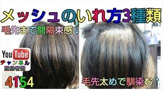 getlinkyoutube.com-メッシュの入れ方3種類・ロング、ミディアムボブのヘアカラーを可愛く
