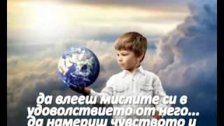 getlinkyoutube.com-Закон за вибрацията и привличането / The Law of Vibration
