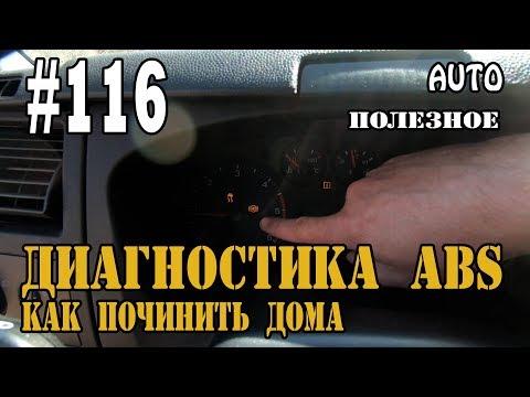 116 Как починить ABS дома, горит лампочка ABS, Как проверить датчик ABS, Не работает АБС?
