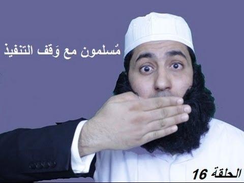 """دق دق مع كمبوش """"مسلمون مع وقف التنفيذ"""" EP 16"""