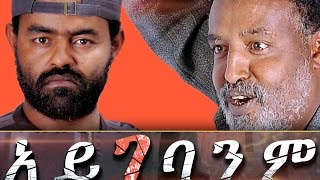 getlinkyoutube.com-Ethiopian Movie - Aygebanim Full 2015 (አይገባንም)