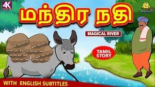 மந்திர நதி - Magical River | Bedtime Stories for Kids | Tamil Fairy Tales | Tamil Stories for Kids