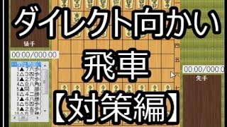 getlinkyoutube.com-【将棋テキトウ講座】 ダイレクト向かい飛車 【対策編】