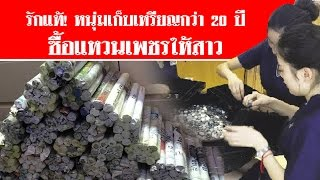 getlinkyoutube.com-รักแท้! หนุ่มเก็บเหรียญกว่า 20 ปี ซื้อแหวนเพชรให้สาว #สดใหม่ไทยแลนด์  ช่อง2