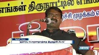 காமராஜர், அண்ணாவிற்கு பிறகு முதல்வர்கள் இல்லை : சீமான்